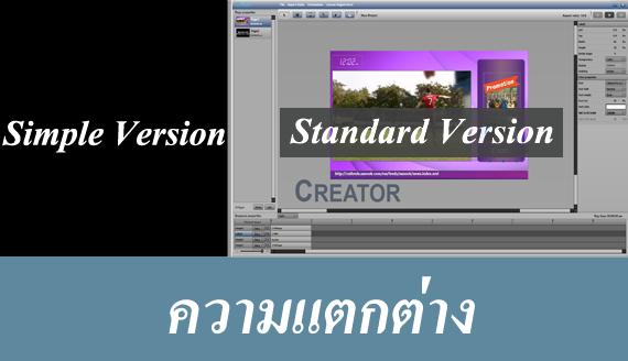 ความแตกต่างของ simplify signage ระหว่างเวอร์ชัน simple version กับ standard version