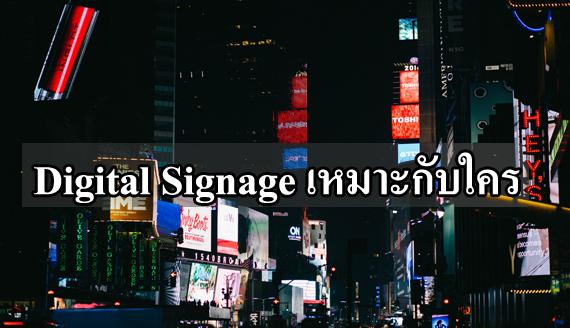 digital signage เหมาะกับใคร องค์กรไหนควรใช้